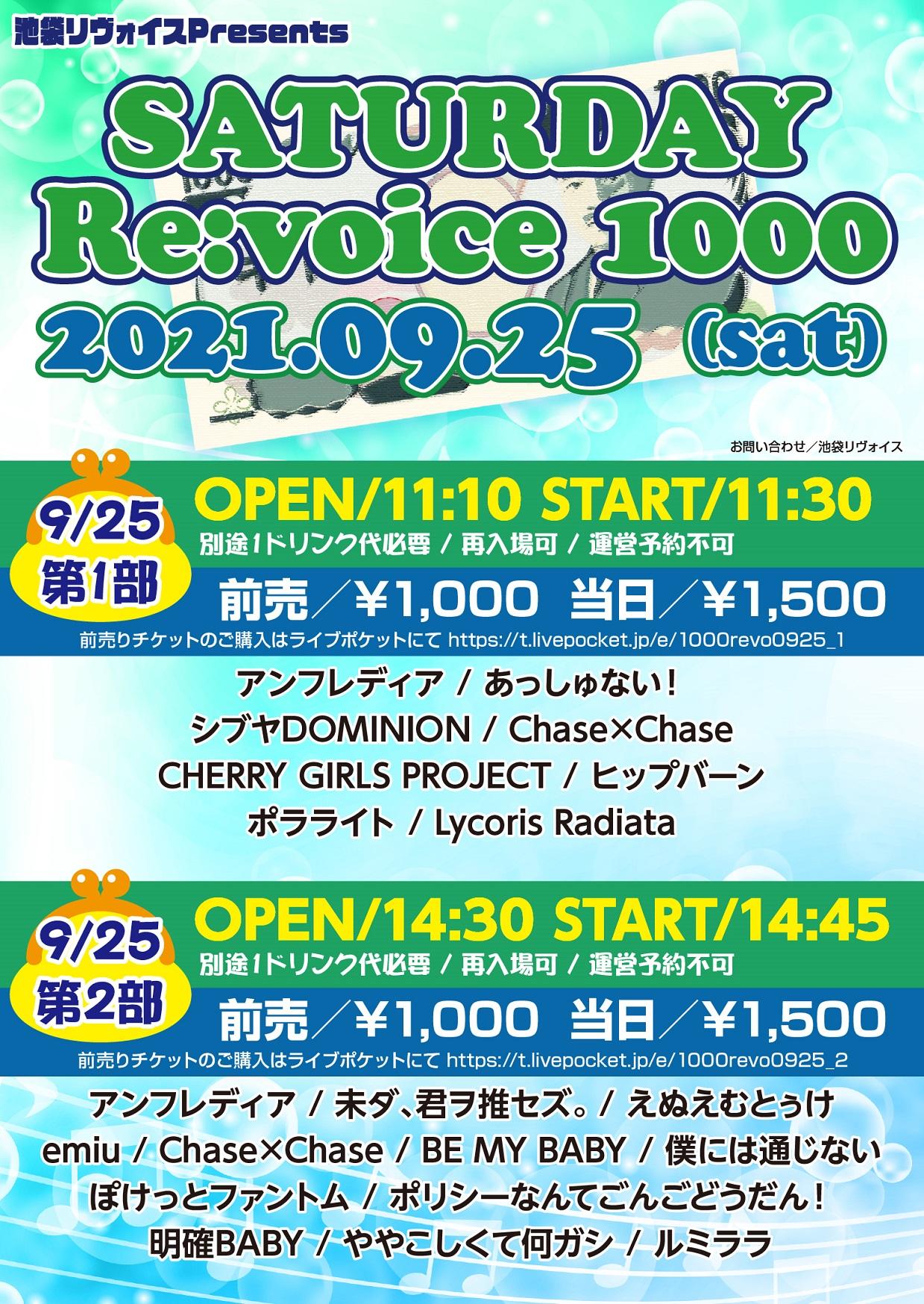 【第二部】SATURDAY Re:voice 1000