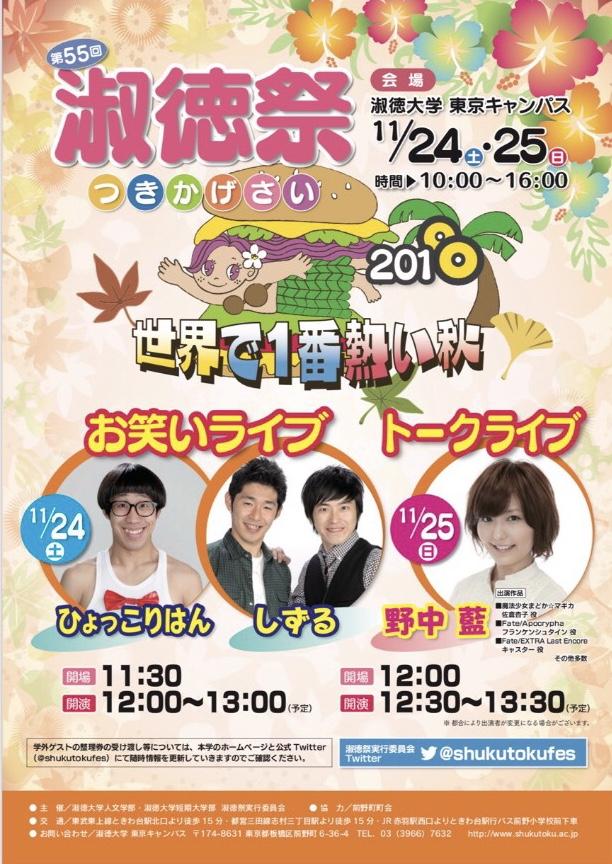 淑徳大学 東京キャンパス お笑いライブ