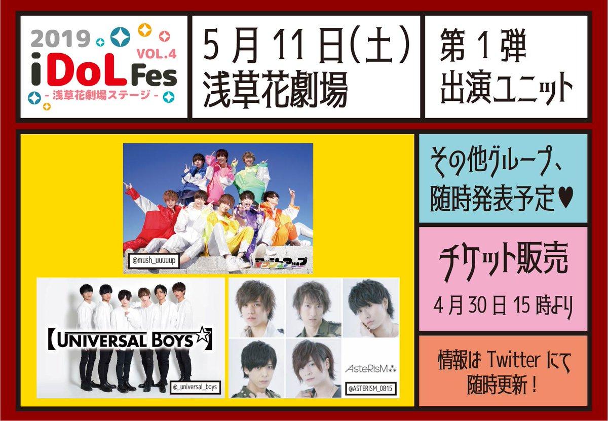 2019 iDoL Fes -浅草花劇場Open企画 -2部制