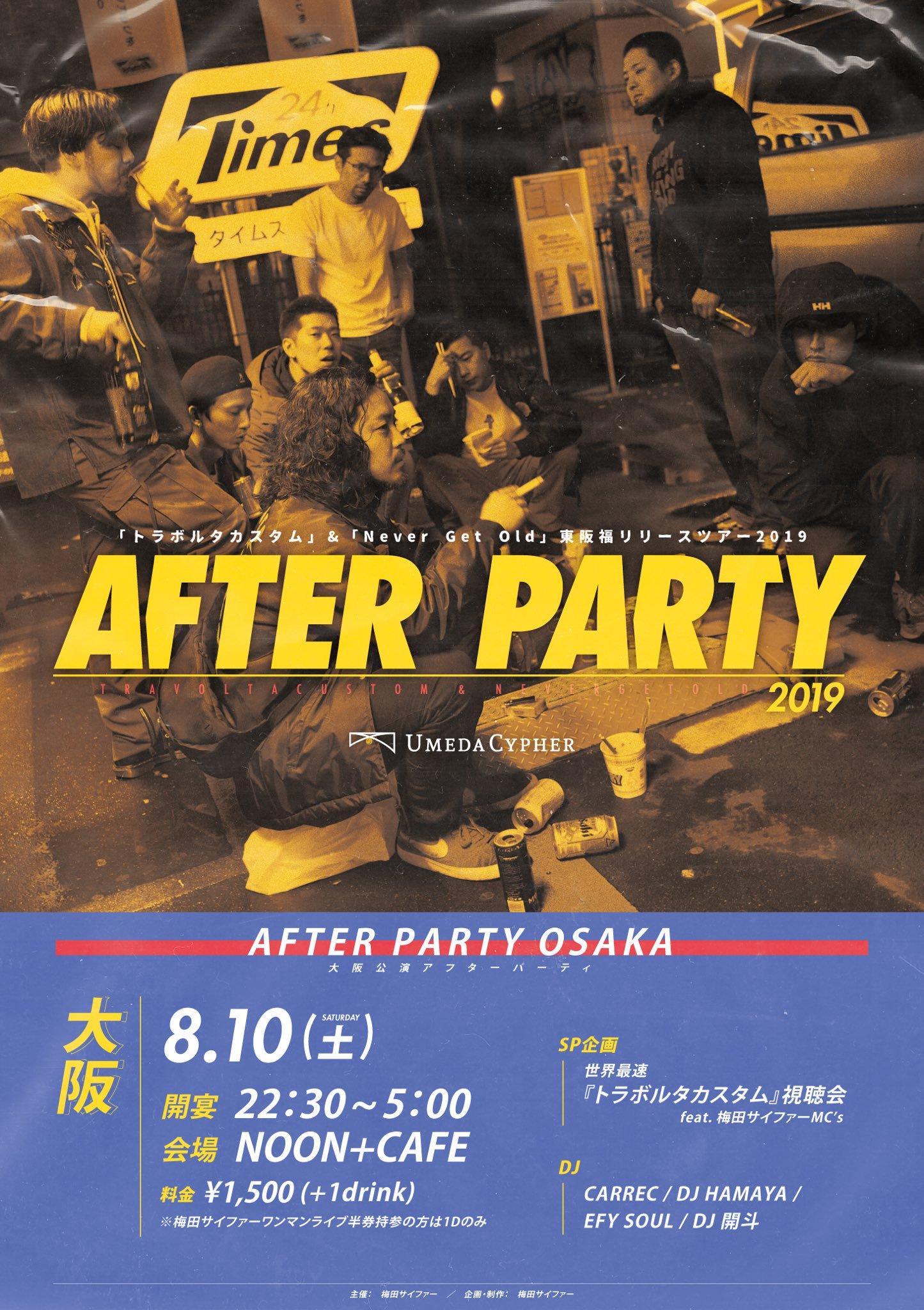 梅田サイファー 東阪福 RELEASE TOUR 2019 大阪 アフターパーティー