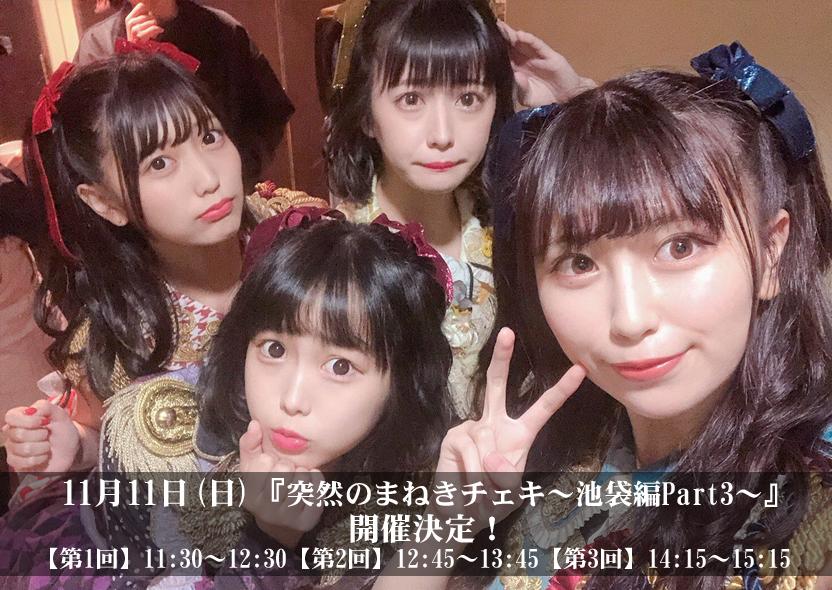 11月11日(日)『突然のまねきチェキ~池袋編part3~』【第3回A】