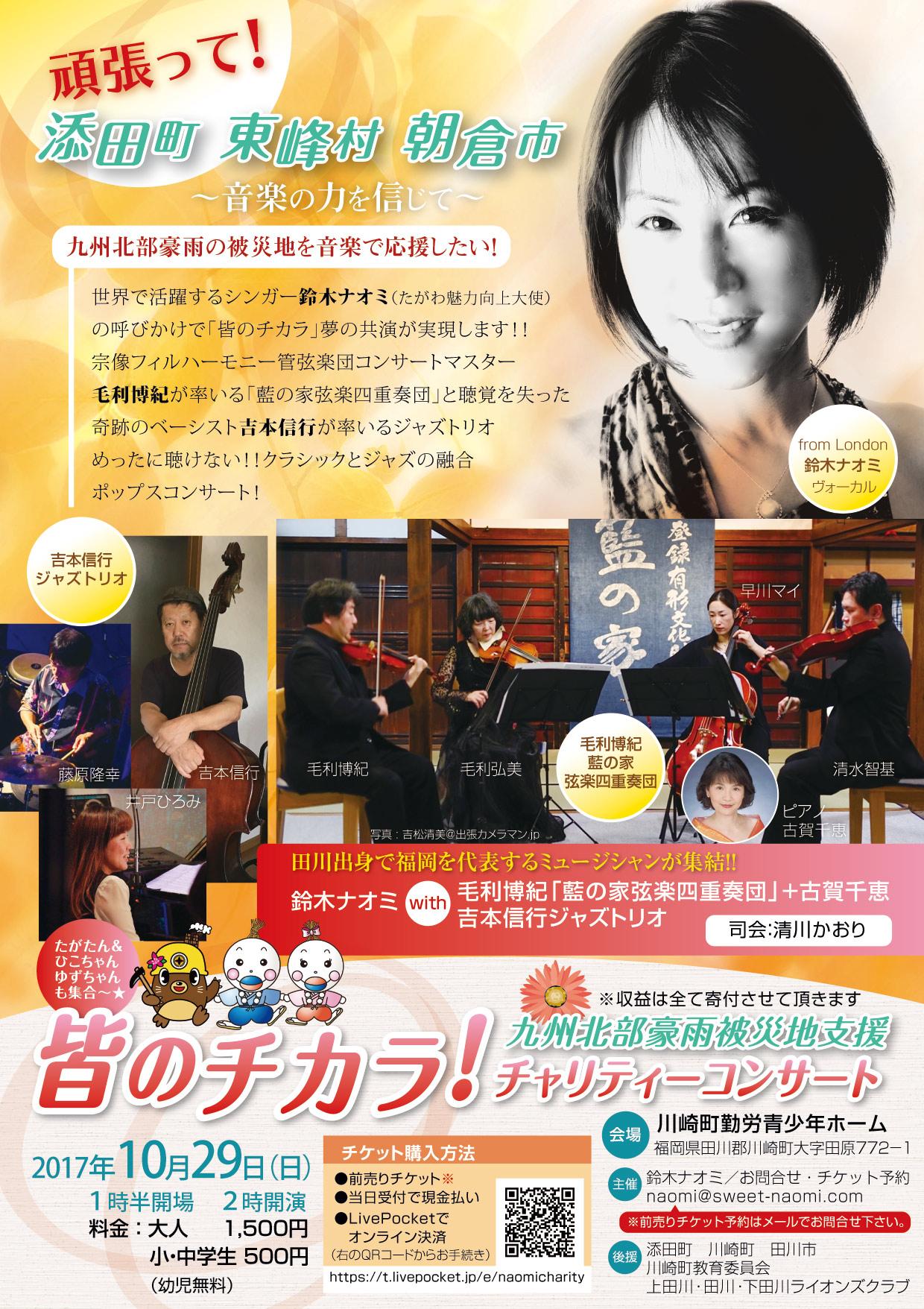 『皆のチカラ!』 九州北部豪雨被災地支援チャリティーコンサート