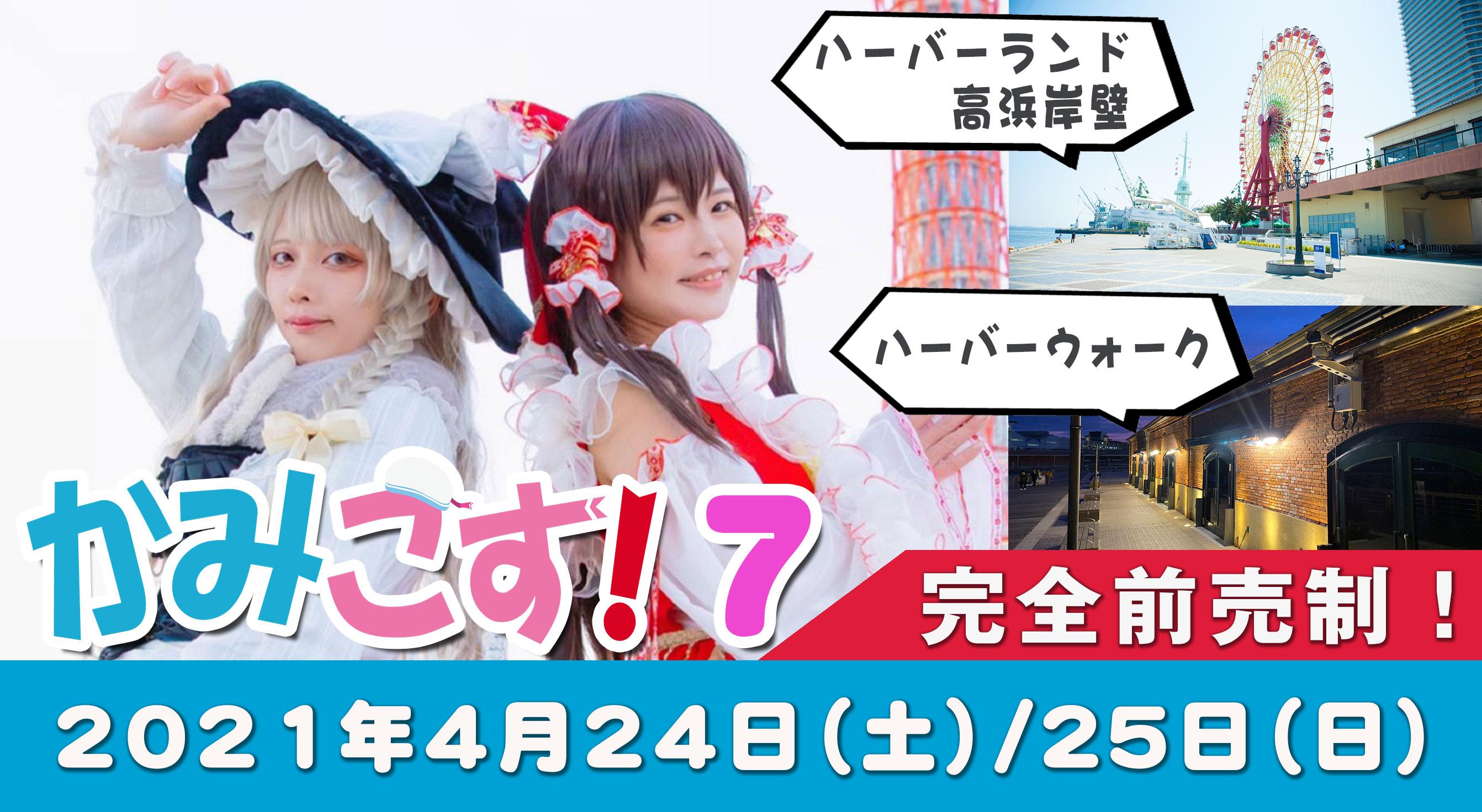 第7回かみこす!-1日目(追加チケット)-