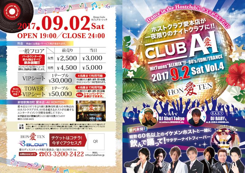 Club AI  -愛のディスコティック- Vol.4