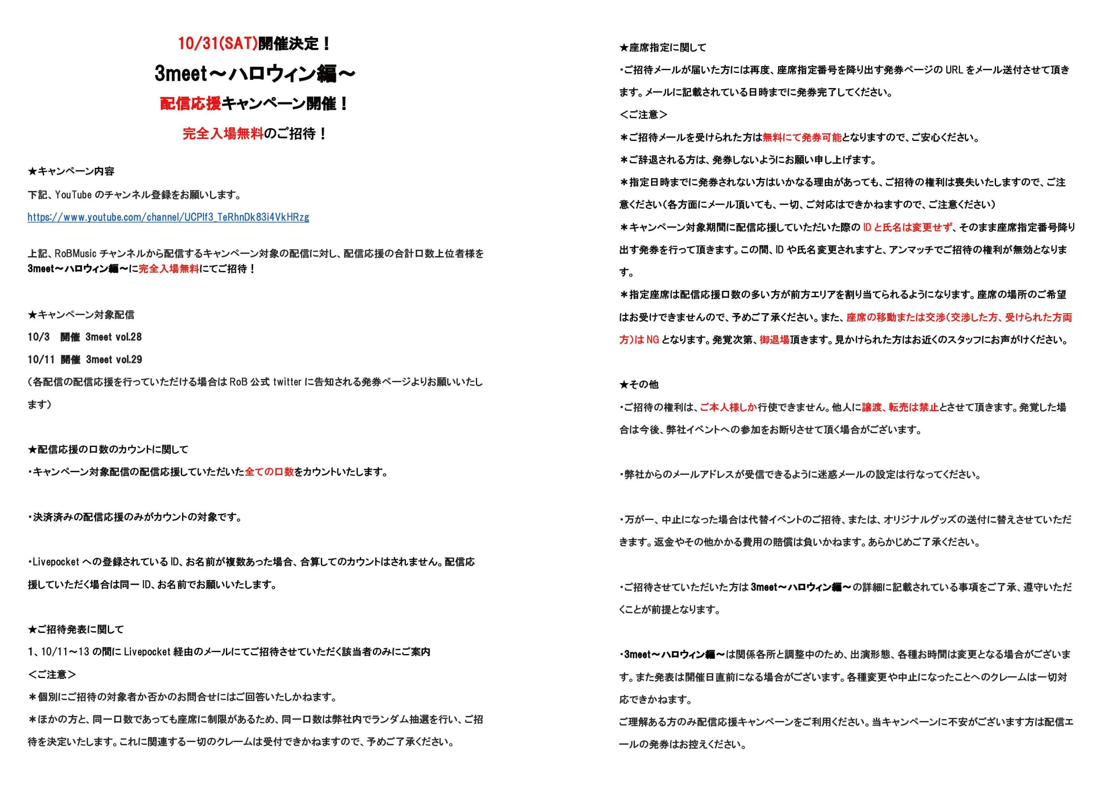 《3meet〜ハロウィン編〜キャンペーン対象》3meet無観客ライブvol.29〜配信応援〜