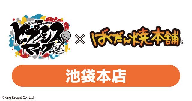 ヒプノシスマイク×ばくだん焼本舗 池袋本店 8月27日(火)