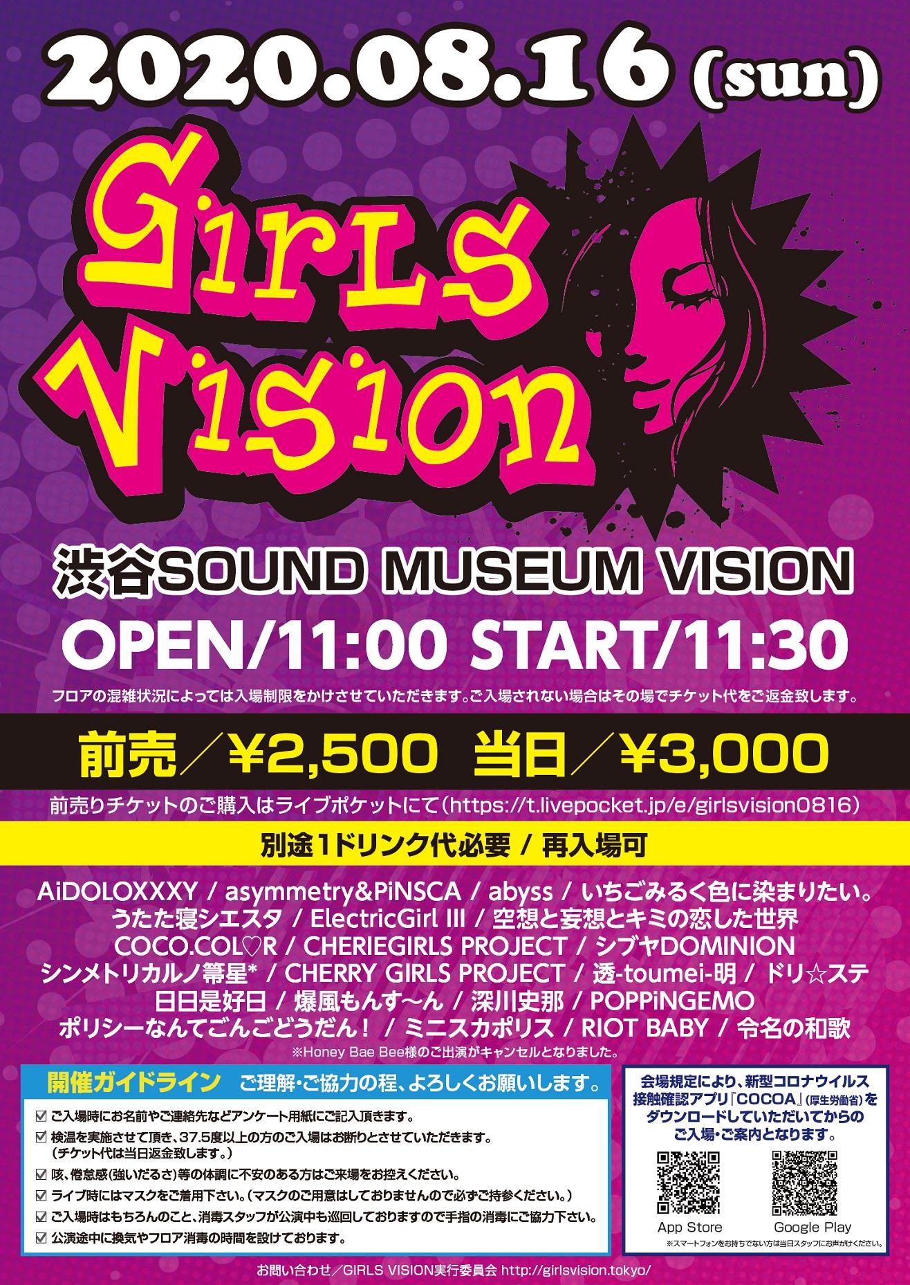 GIRLS VISION@渋谷VISION