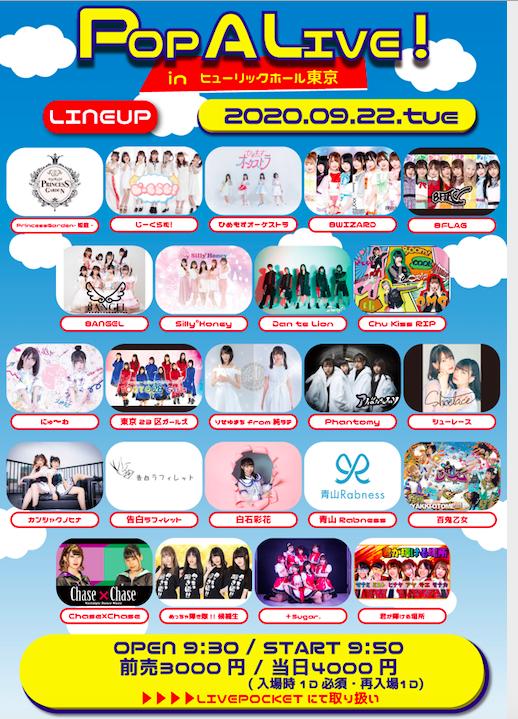 9/22(火祝) POP A LIVE!