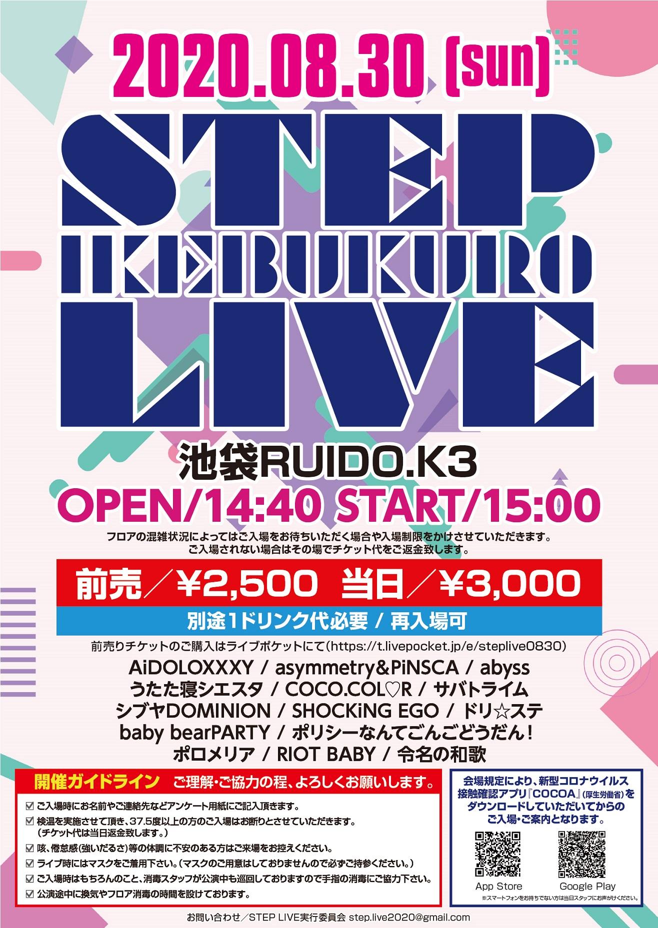 ikebukuro STEP LIVE@池袋RUIDO.K3