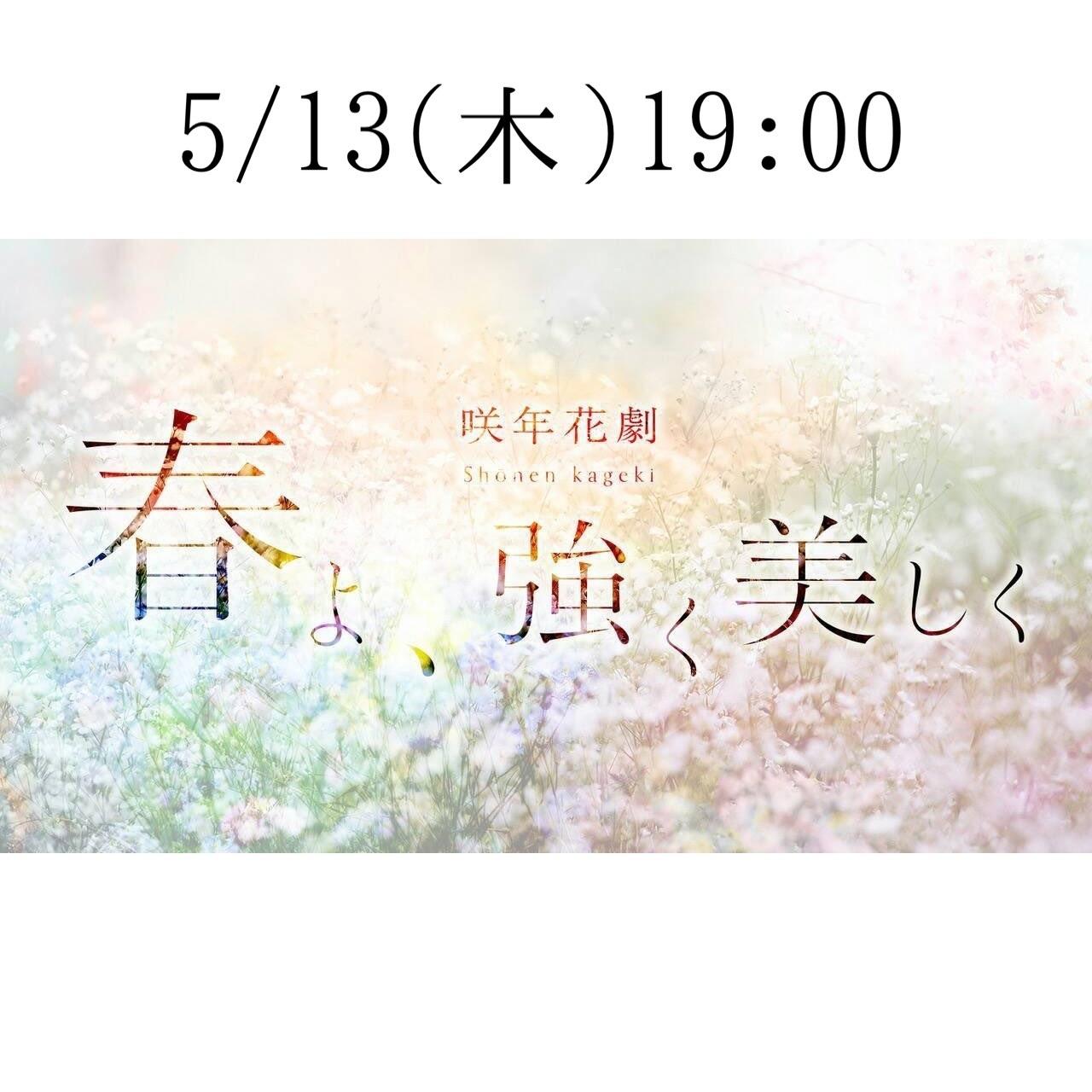 【5月13日(木) 19:00】咲年花劇「春よ、強く美しく」