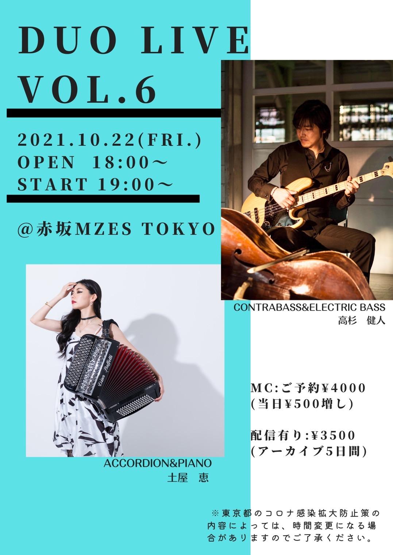 【配信】土屋恵&高杉健人DUO LIVE vol.6