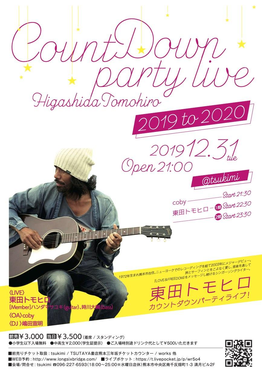 東田トモヒロ count down party live 2019 to 2020