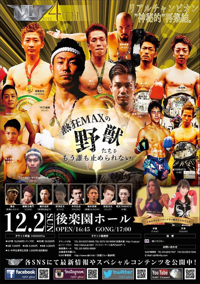 ニュージャパンキックボクシング連盟 『NJKF 2018 4th』