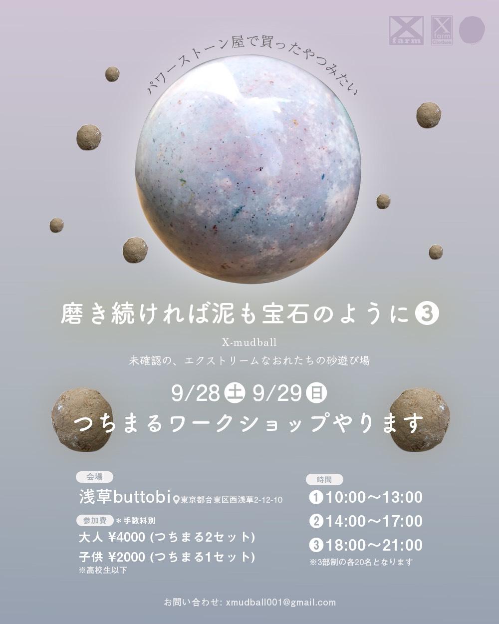 つちまるワークショップ 9/29(日)-第3部-