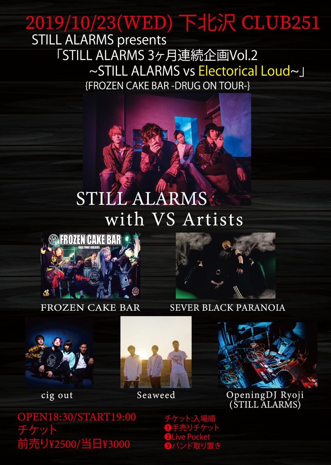 「STILL ALARMS 3ヶ月連続企画Vol.2 ~STILL ALARMS vs Electorical Loud~」