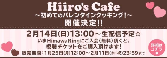 【FCオンラインイベント】 Hiiro's Cafe ~初めてのバレンタインクッキング!~