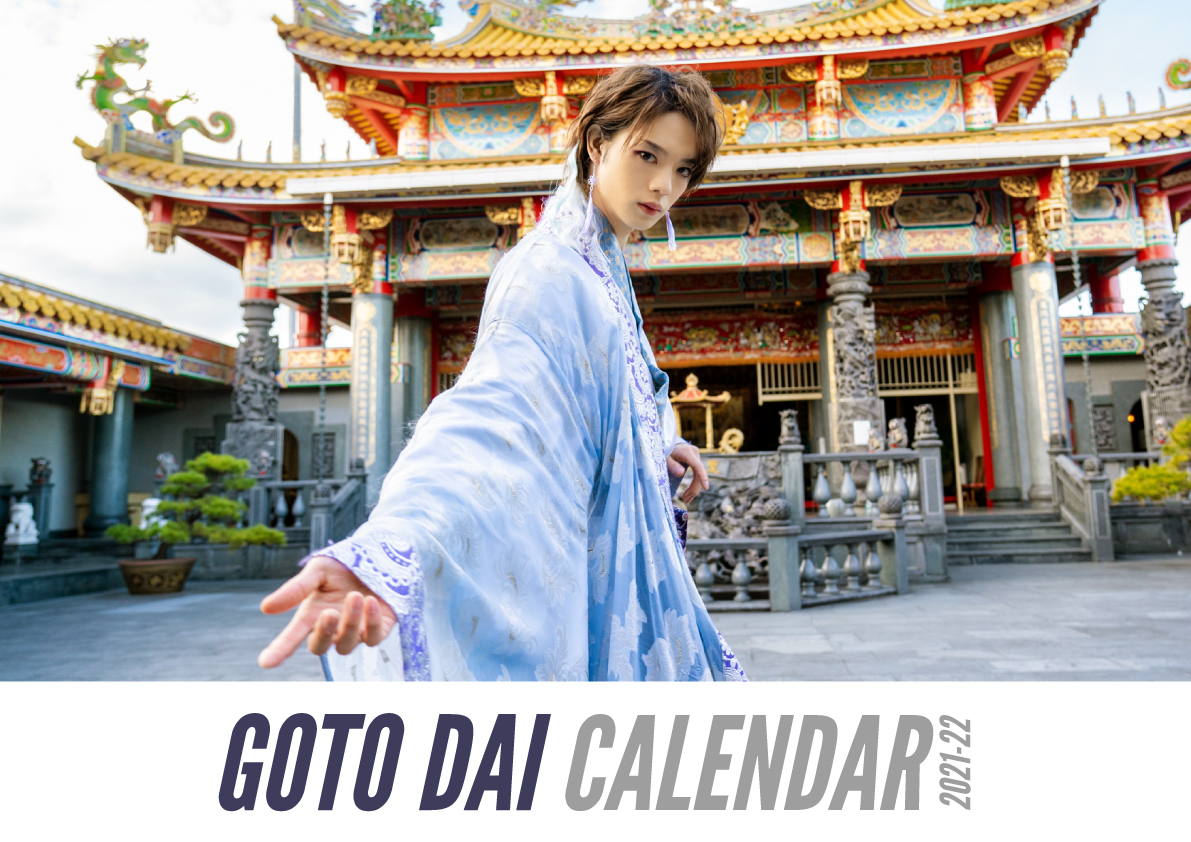 【大阪1部】後藤大「2021カレンダー発売記念お渡し会」(一般)