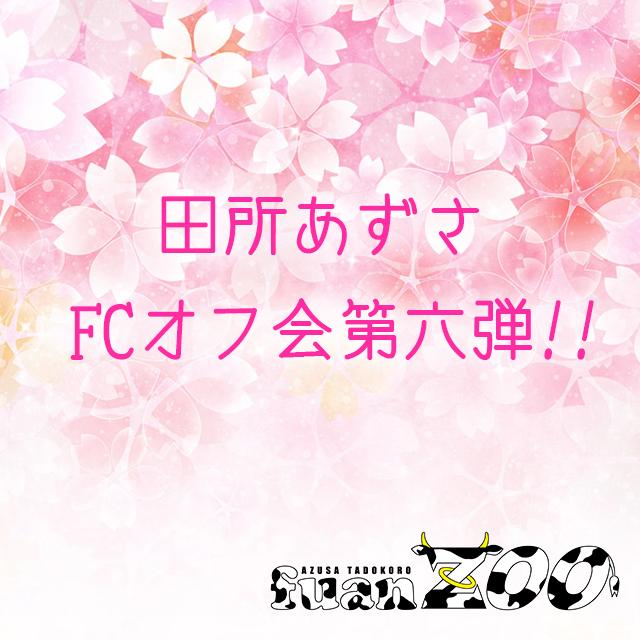 田所あずさFCオフ第六弾!!
