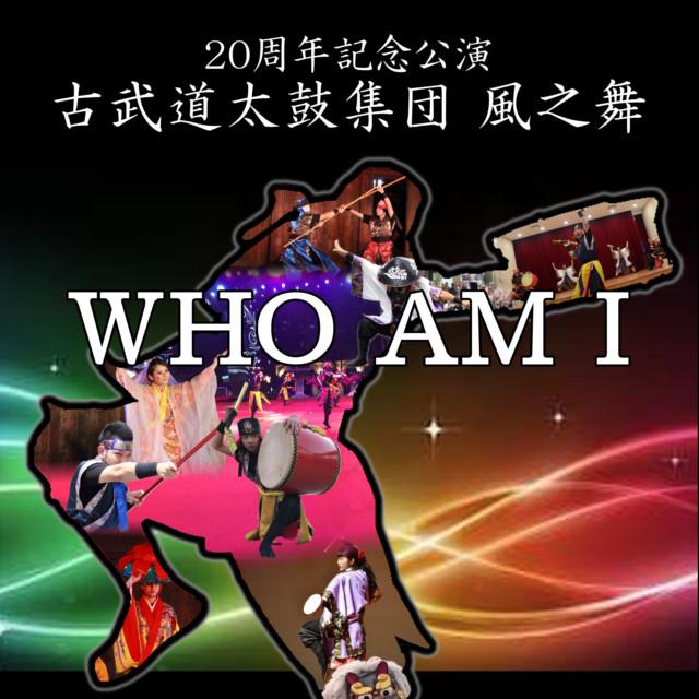 風之舞20周年公演 第1部