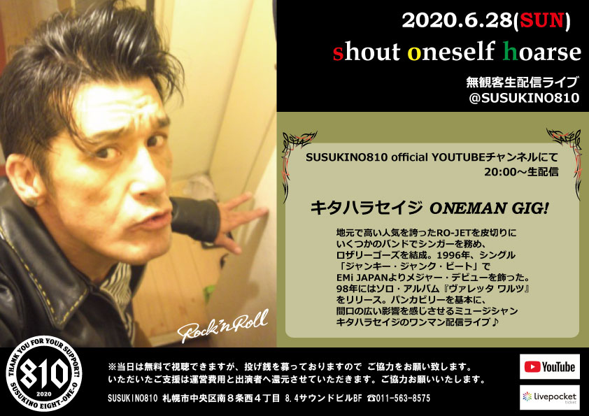 ~shout oneself hoarse~キタハラセイジONEMAN GIG 無観客生配信ライブ