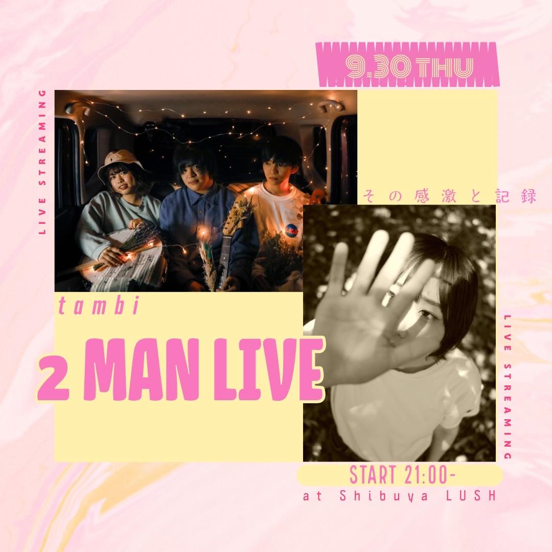 「Live Streaming」 tambi ×その感激と記録2manライブ