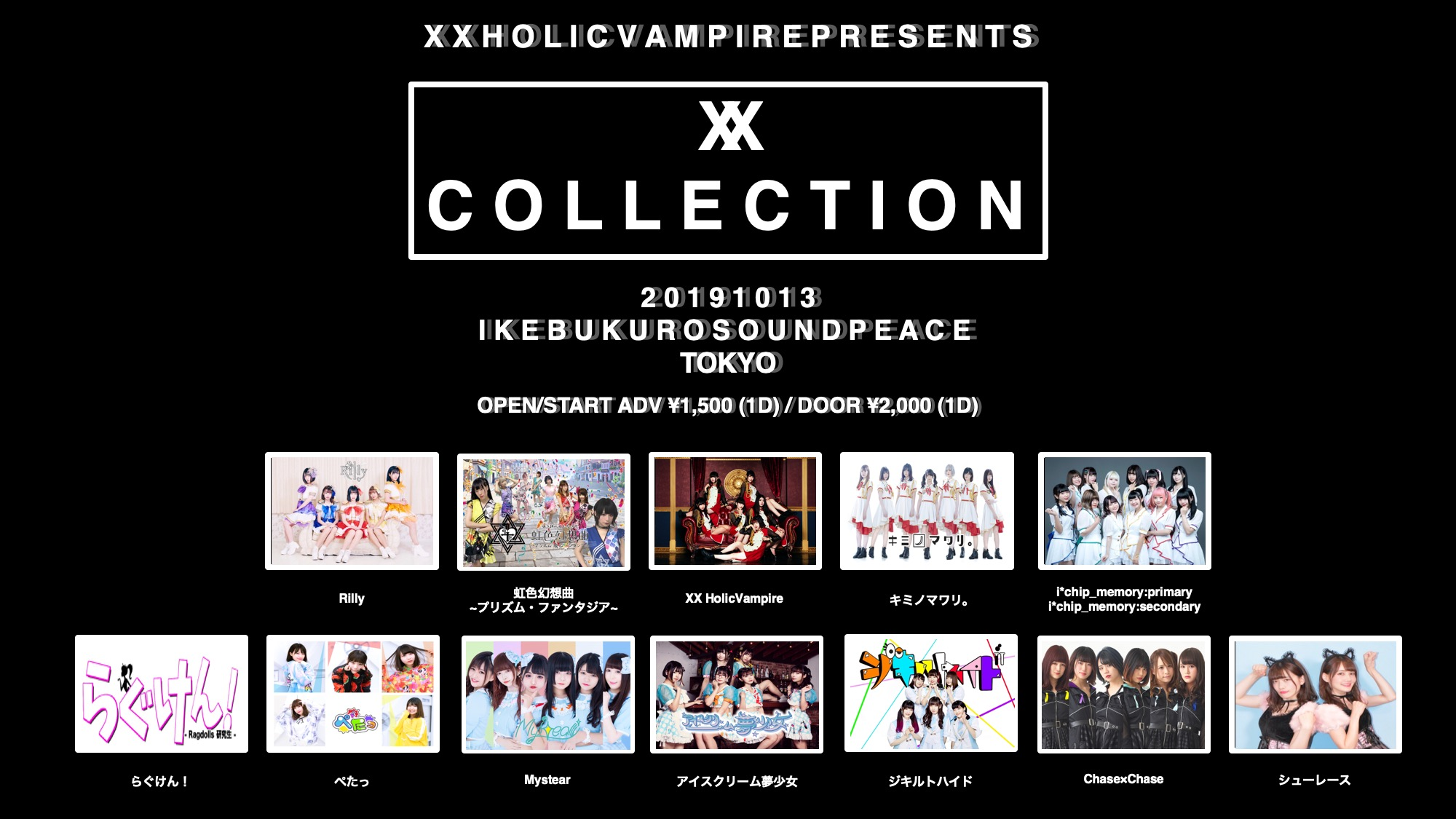 XX Collection-キスホリ主催