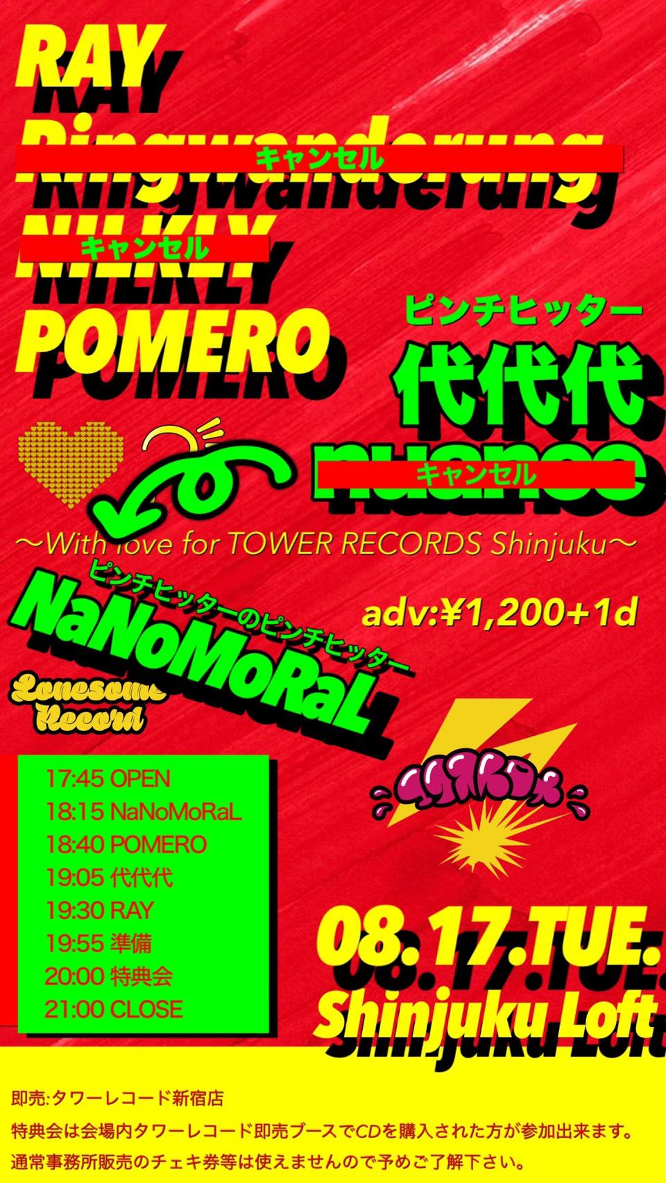 Lonesome Rec ×エクストロメ‼︎ 代代代、NaNoMoRaL 、RAY、POMERO 〜With love for TOWER RECORDS Shinjuku〜