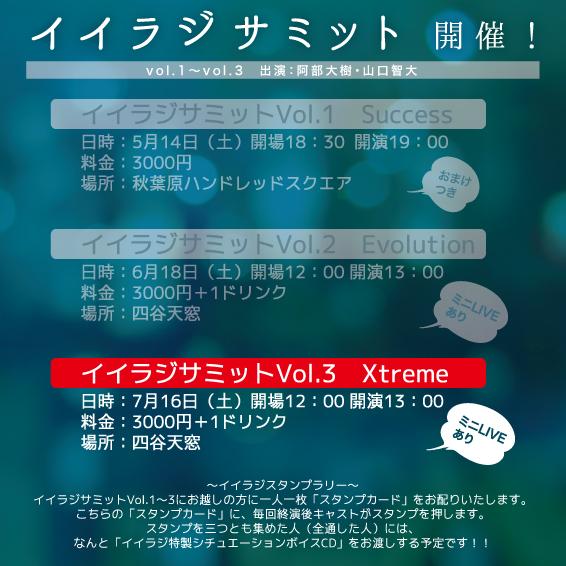 イイラジサミットVol.3 Xtreme
