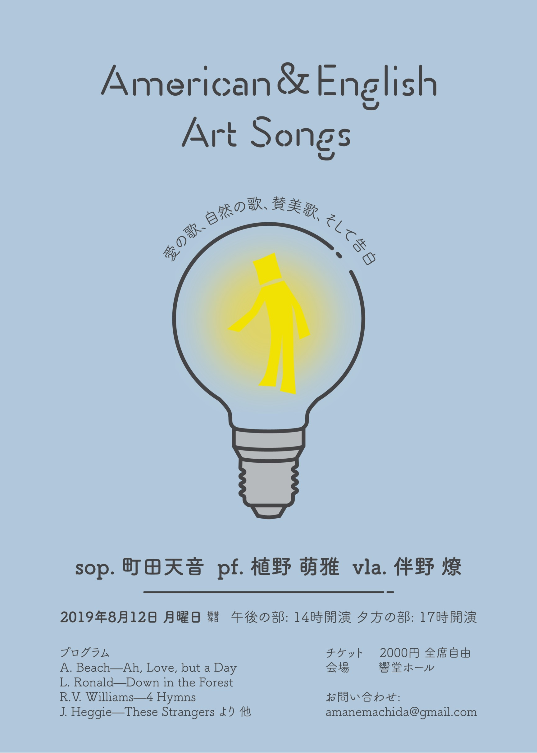【夕方の部】American&English Art Songs ~愛の歌, 自然の歌, 賛美歌, そして告白~