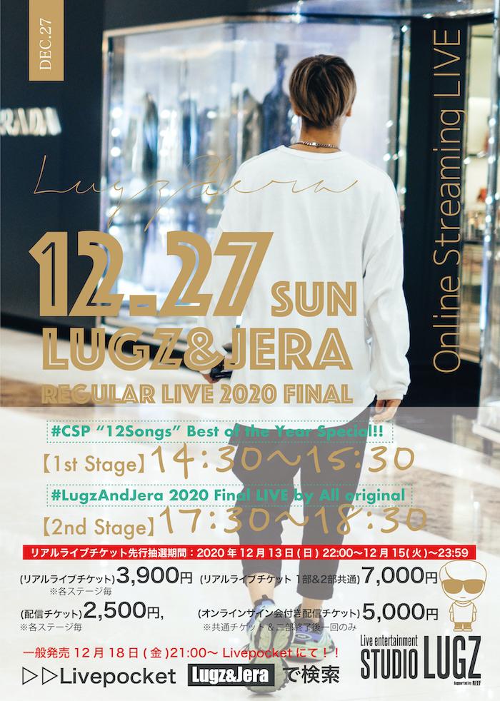 「Lugz&Jera Regular LIVE in STUDIO LUGZ 2020 FINAL」