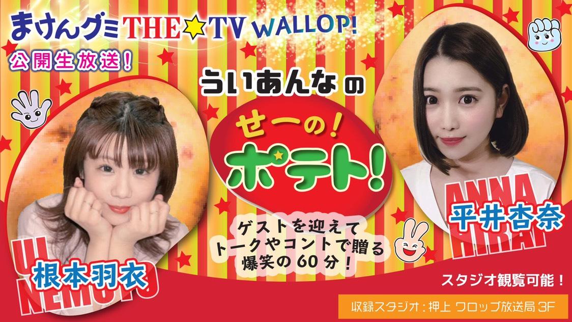 まけんグミTHE☆TV WALLOP ういあんなの『せーの!ポテト!』