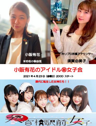 『小阪有花のアイドル㊙️女子会』