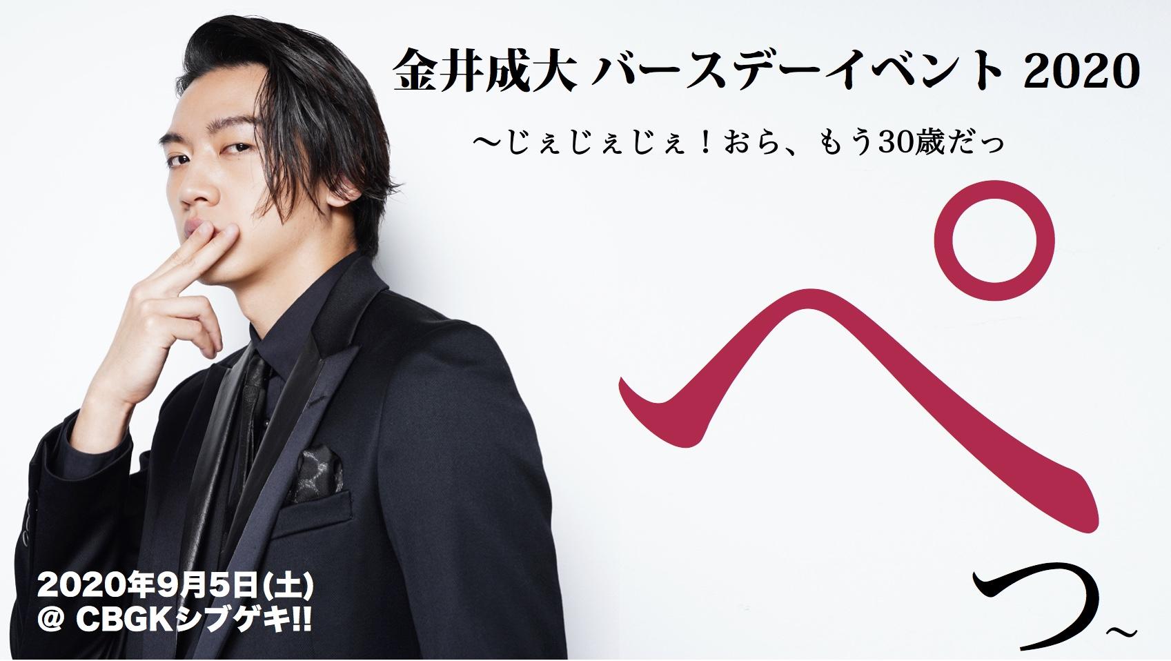 金井成大バースデーイベント2020〜じぇじぇじぇ!おら、もう30歳だっぺ!〜