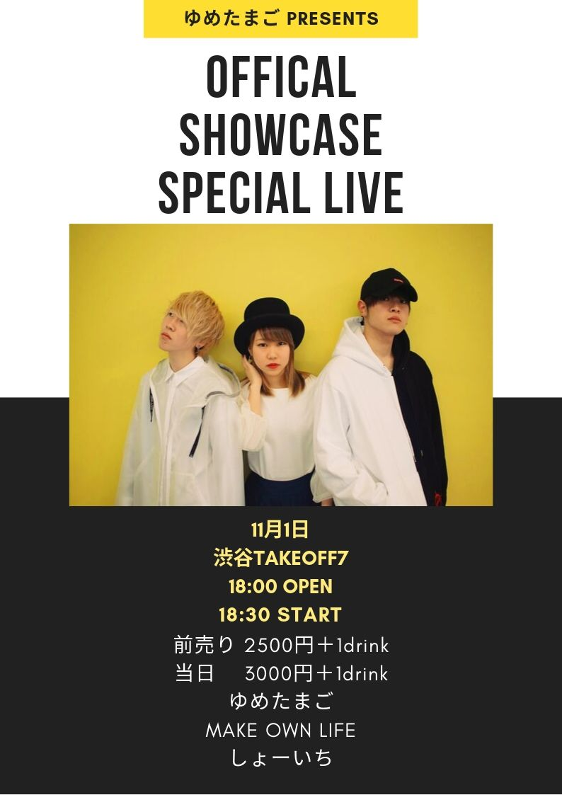 ゆめたまご presents 「Offical Showcase Special Live」