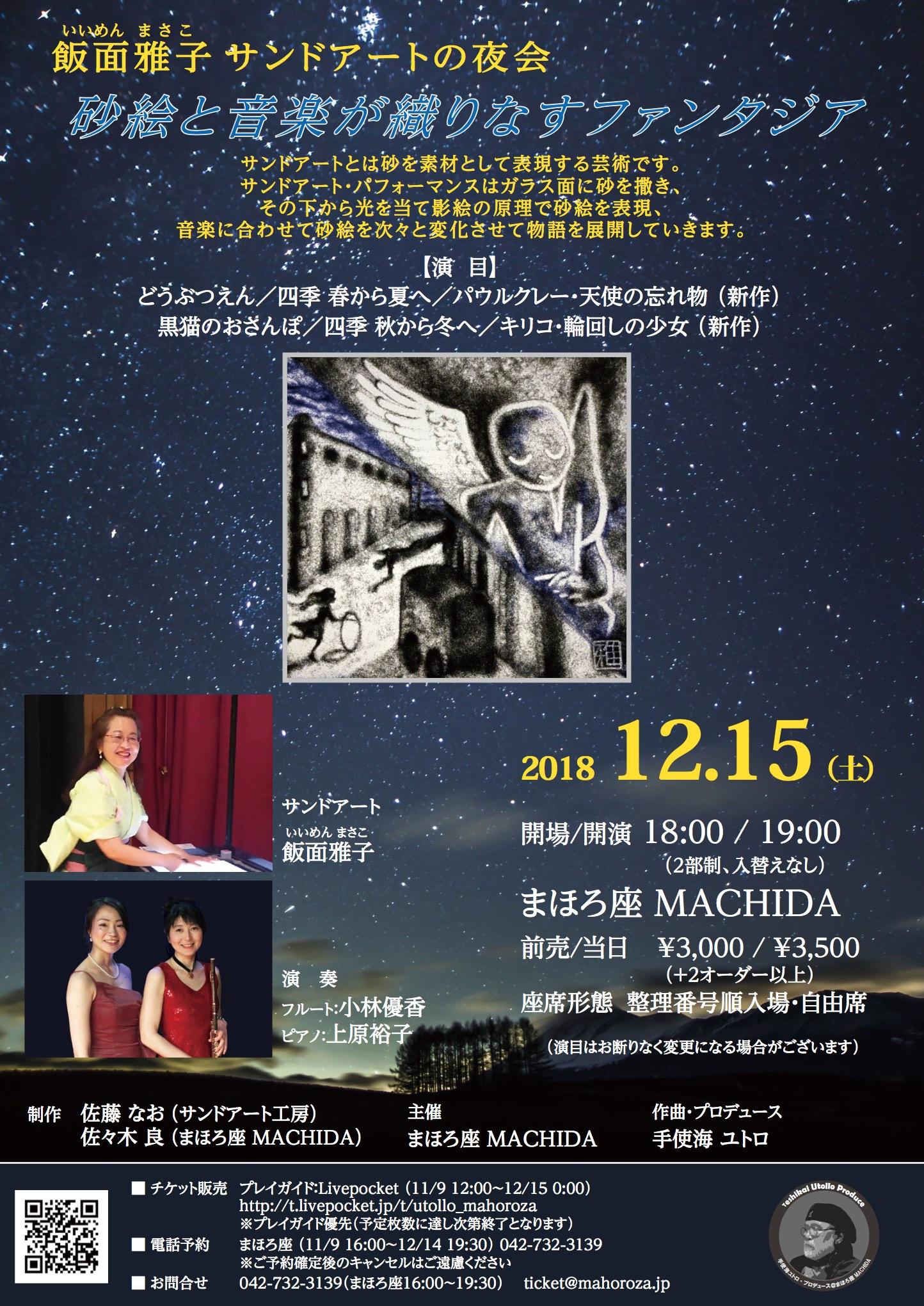 飯面雅子 サンドアートの夜会 砂絵と音楽が織りなすファンタジア