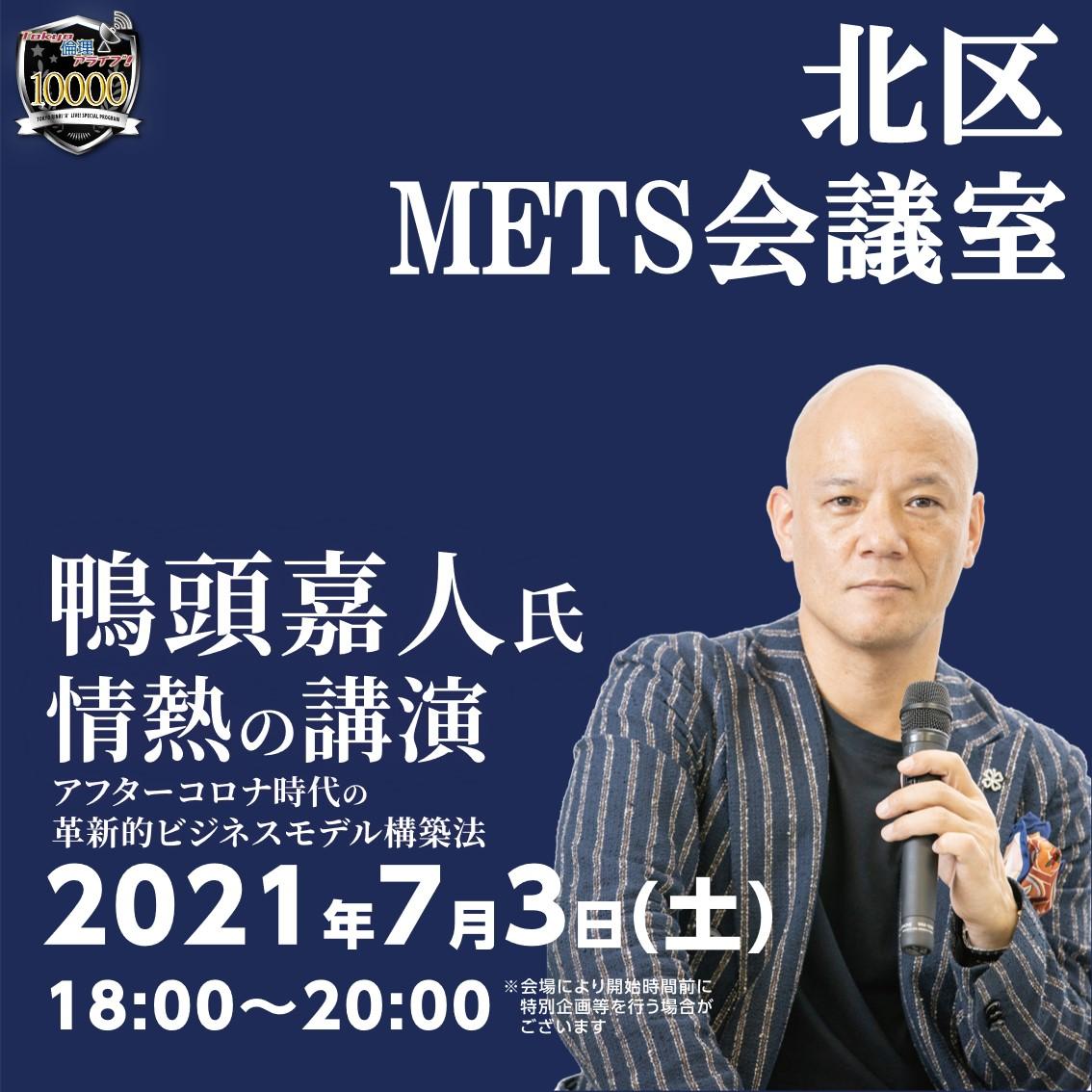 【北区】倫理アライブ10000サテライト会場【METS会議室】