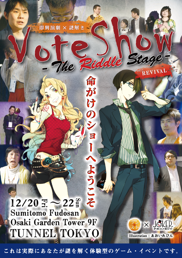 【東京/12月20日(金)】VoteShow -The Riddle Stage-