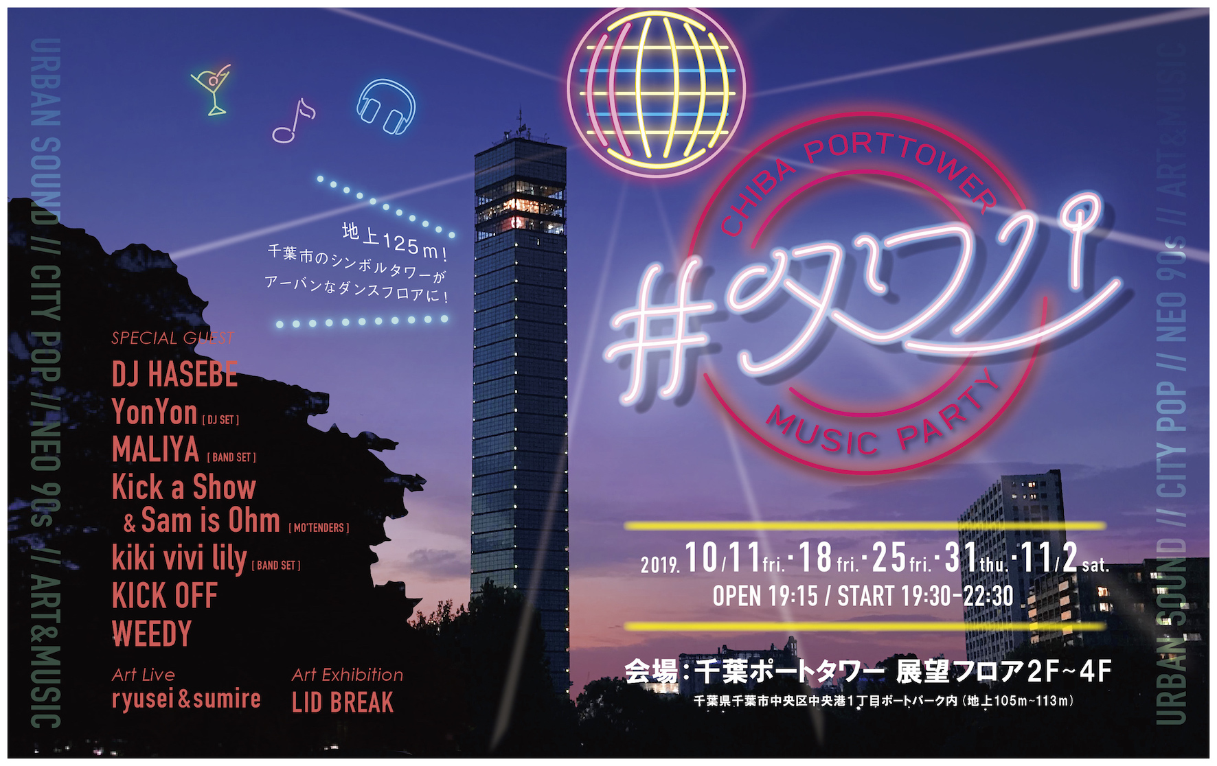 #タワパ -Chiba Porttower Music Party- FINAL ft. DJ HASEBE , YonYon