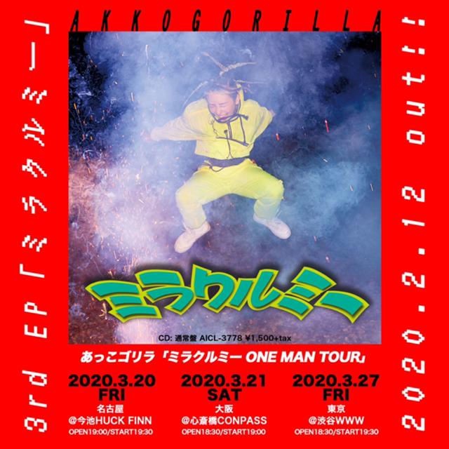 あっこゴリラ「ミラクルミーONE MAN TOUR 」《東京公演》