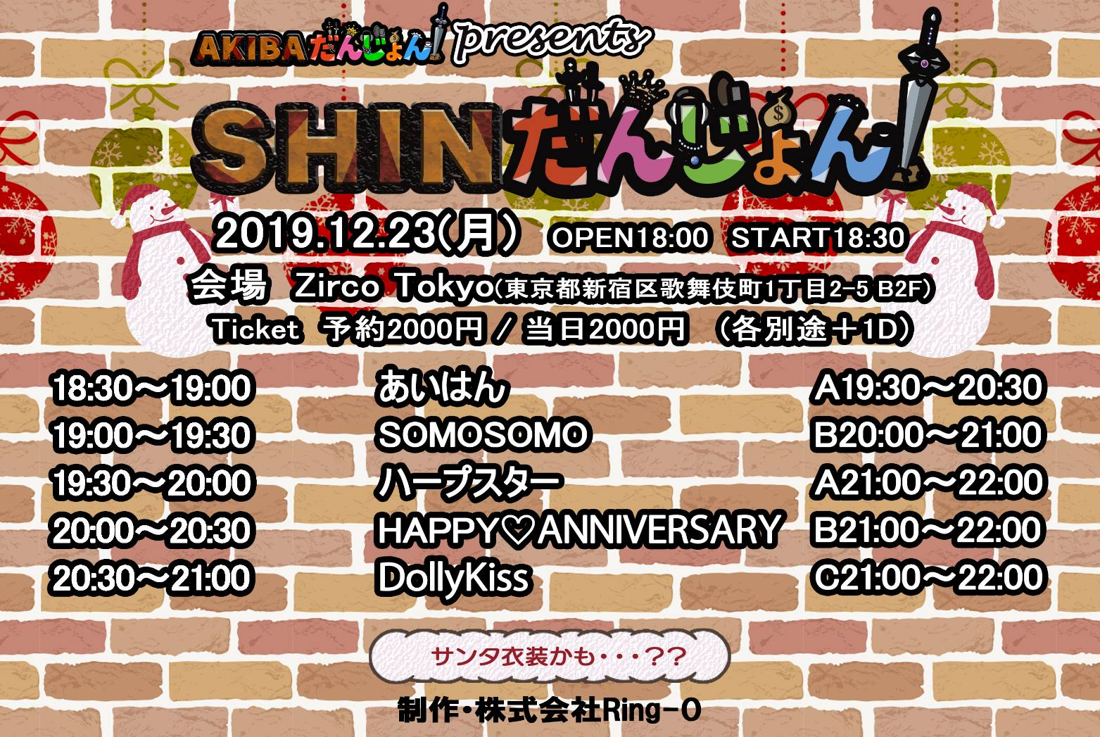 12月23日(月)SHINだんじょん取り置きチケット(予約のみ)