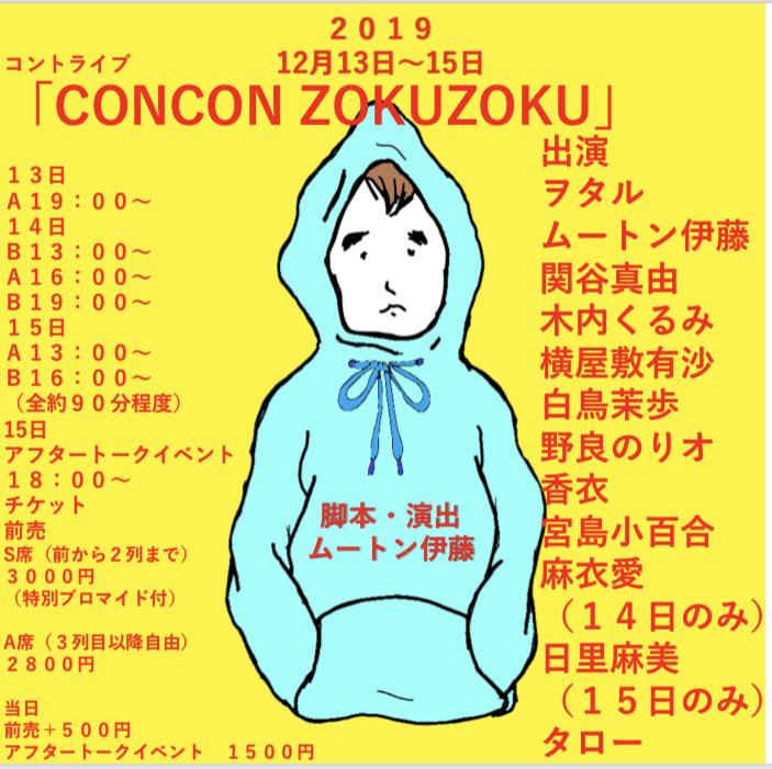 コントライブ 「CONCON ZOKUZOKU」
