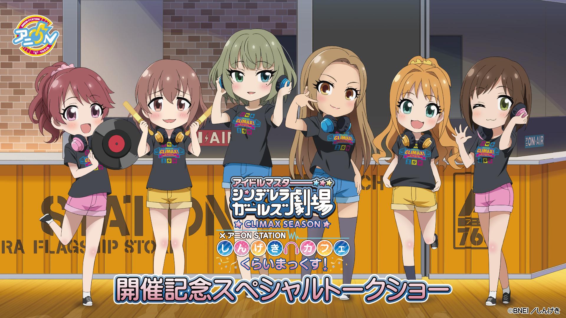 【8/20(火)】しんげきカフェ くらいまっくす!開催記念スペシャルトークショー