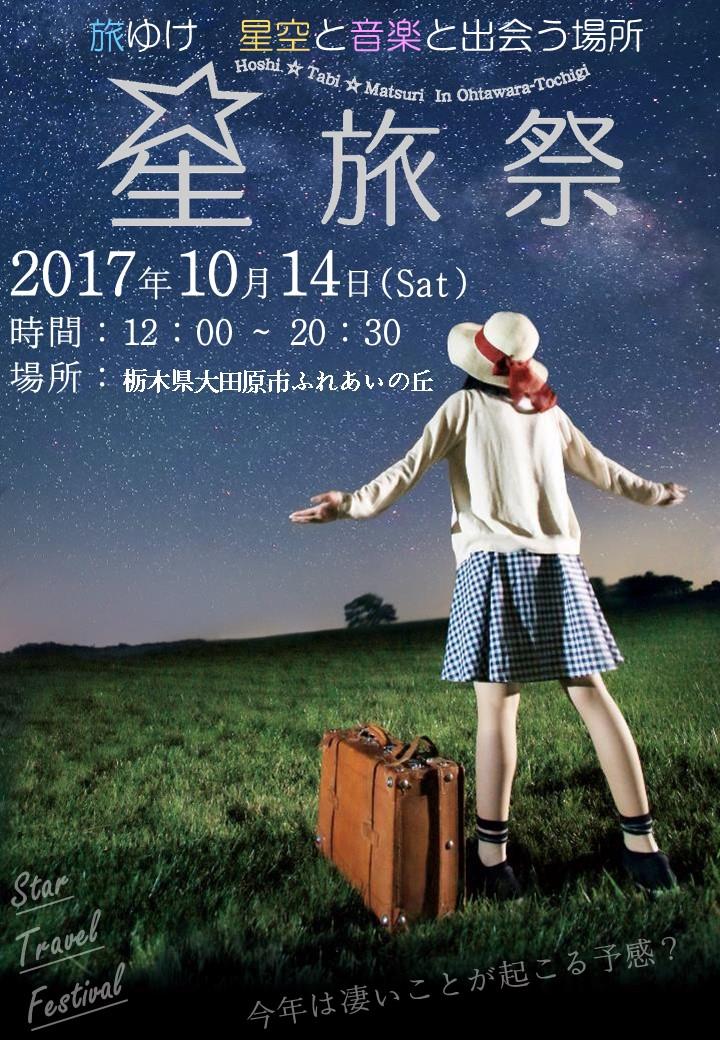 星旅祭2017☆inおおたわら