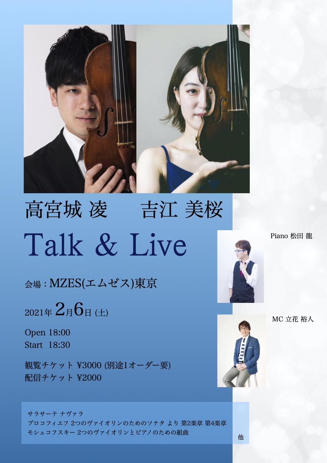 【配信】TALK&LIVE