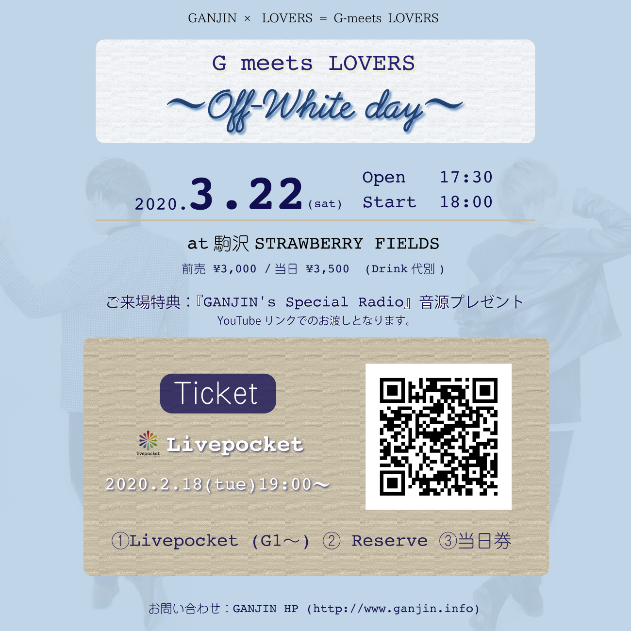 GANJIN presents「G-meets LOVERS 〜Off-White day〜」
