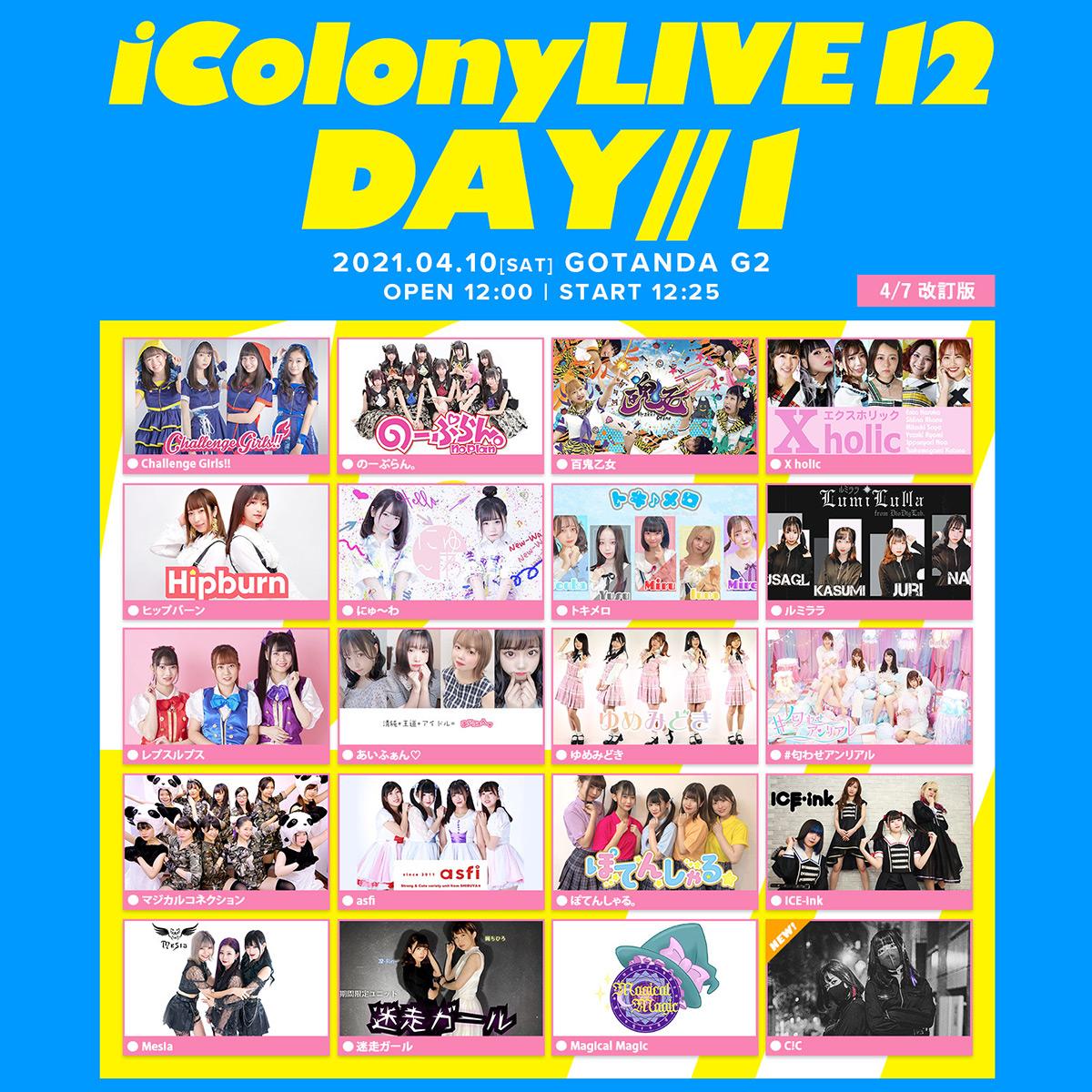 iColony LIVE 12 // DAY1