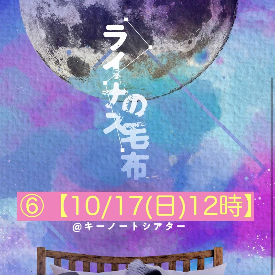 _06【10/17(日)12時】 『ライナスの毛布』
