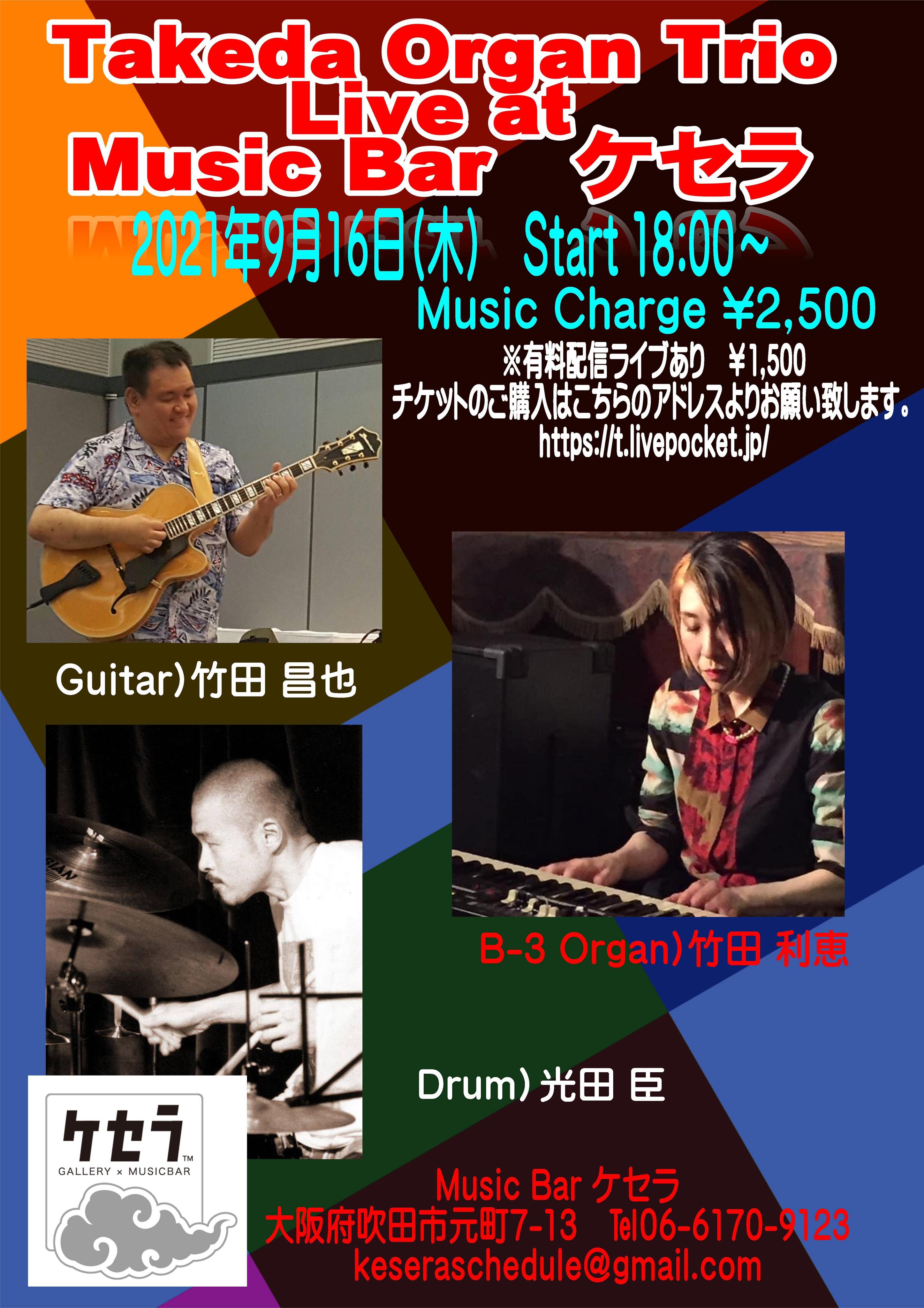 9/16 Takeda Organ Trio (開始時間が18時になりました)