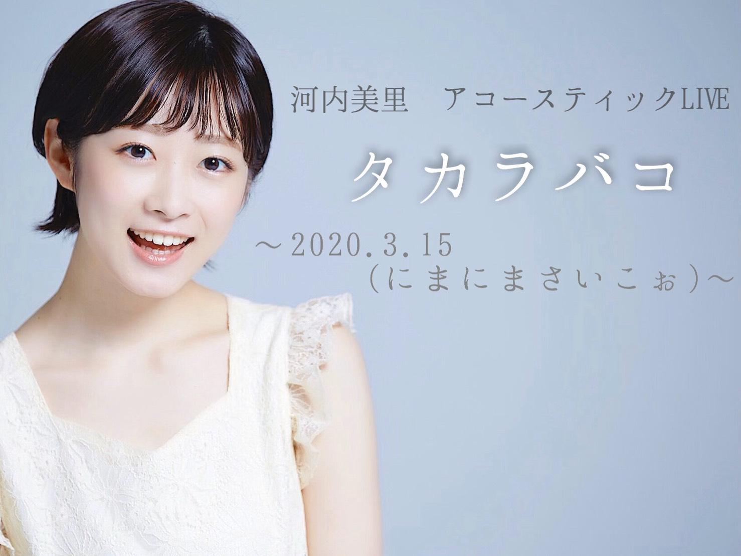 河内美里 アコースティックLIVE 「タカラバコ〜2020.3.15(ににまさいこぉ)〜」