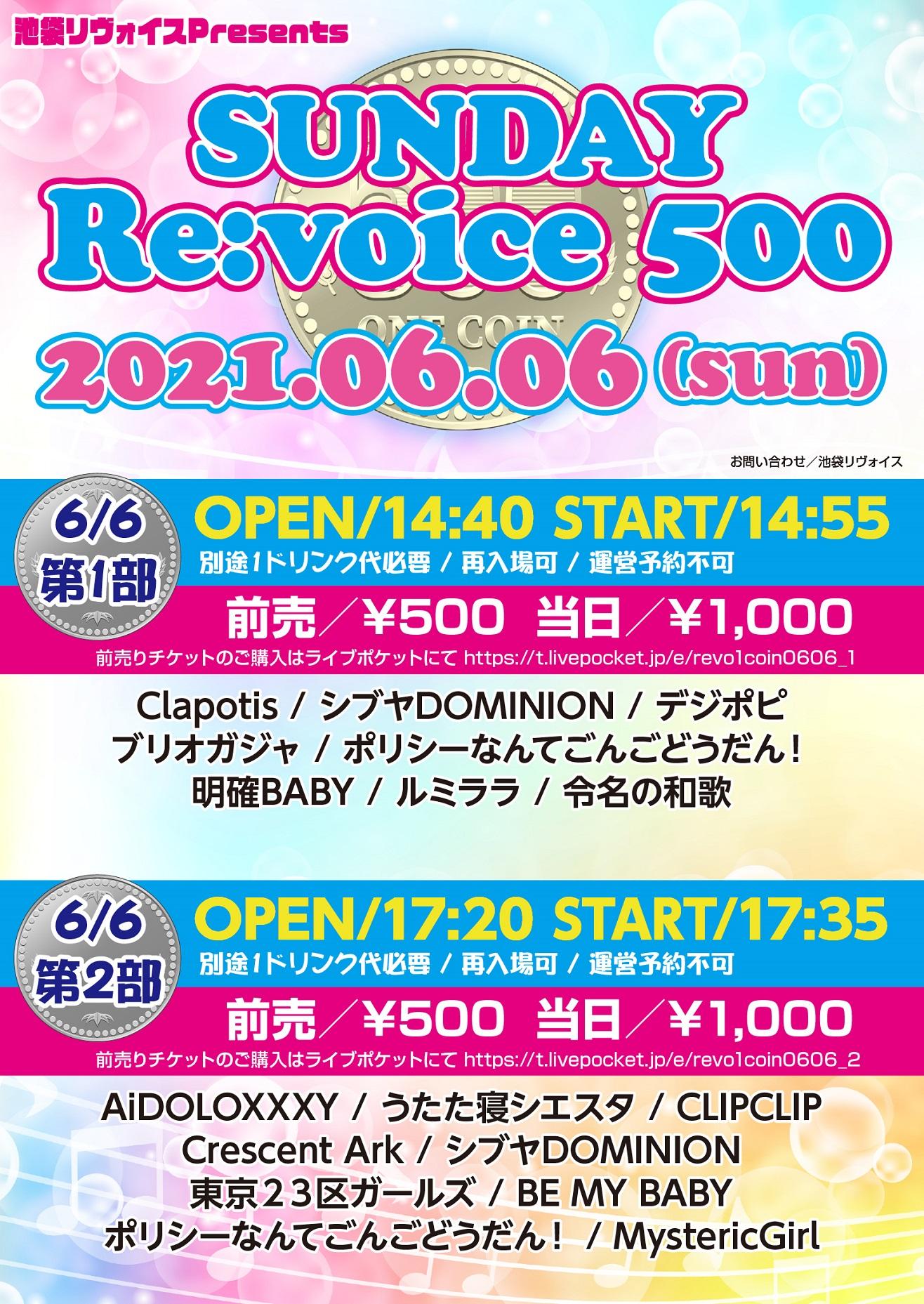 【第二部】SUNDAY Re:voice 500